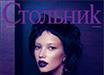 Журнал «Стольник» Тюмень, октябрь 2013 г.