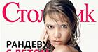 Журнал «Стольник» июнь 2013 г.