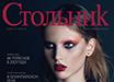 Журнал «Стольник», Сургут, декабрь 2013 - январь 2014