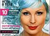 Журнал «Здоровье. Красота. Для женщин и мужчин» май-июнь 2012 г.