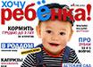 Новый номер журнала  «Хочу ребенка!» #4 2012 г.