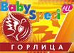Фестиваль «Горлица» и фотовыставка «С первых дней жизни!»