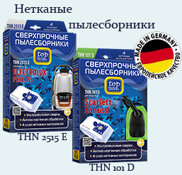 Пылесборники для пылесоса bork